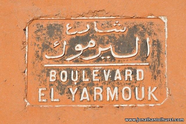 el-yarmouk-boulevard